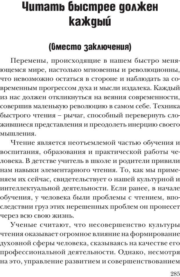 PDF. Техника быстрого чтения[самоучитель]. Андреев О. А. Страница 285. Читать онлайн