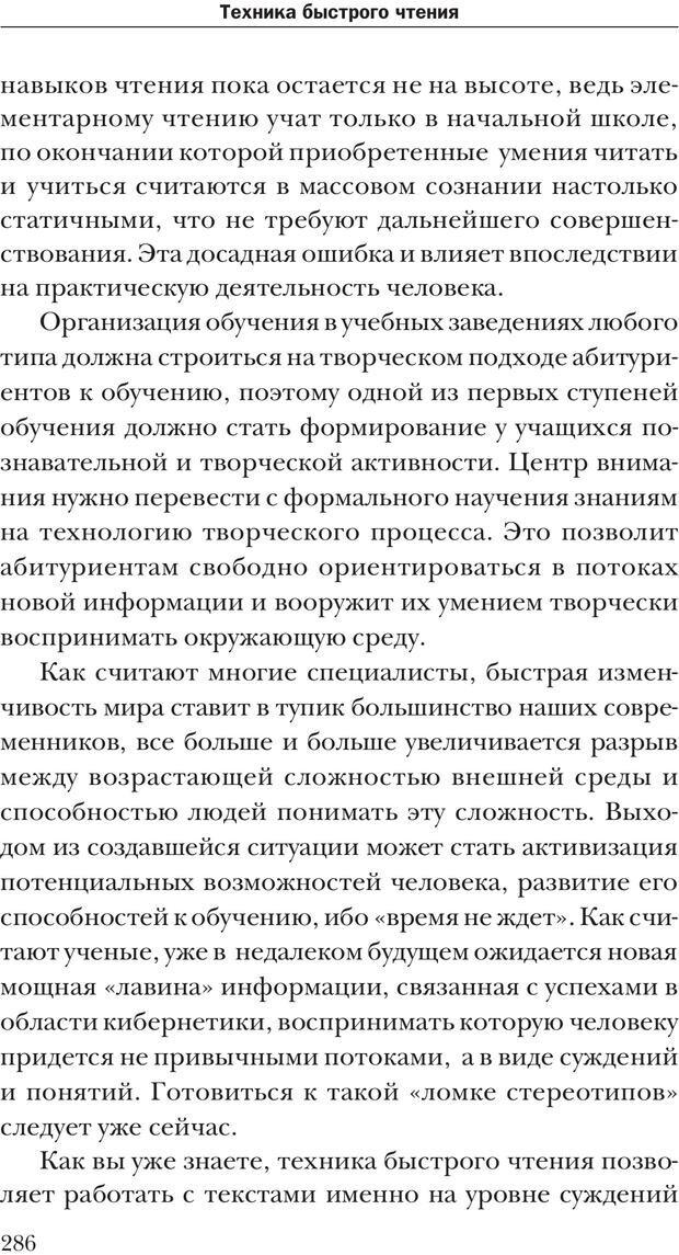 PDF. Техника быстрого чтения[самоучитель]. Андреев О. А. Страница 286. Читать онлайн