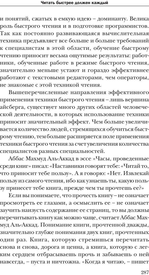 PDF. Техника быстрого чтения[самоучитель]. Андреев О. А. Страница 287. Читать онлайн
