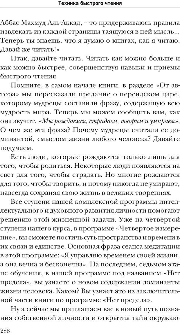 PDF. Техника быстрого чтения[самоучитель]. Андреев О. А. Страница 288. Читать онлайн