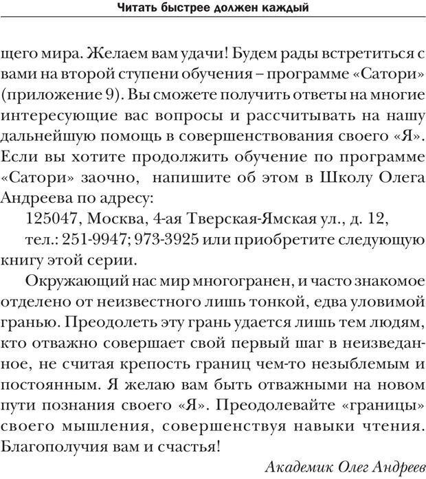 PDF. Техника быстрого чтения[самоучитель]. Андреев О. А. Страница 289. Читать онлайн