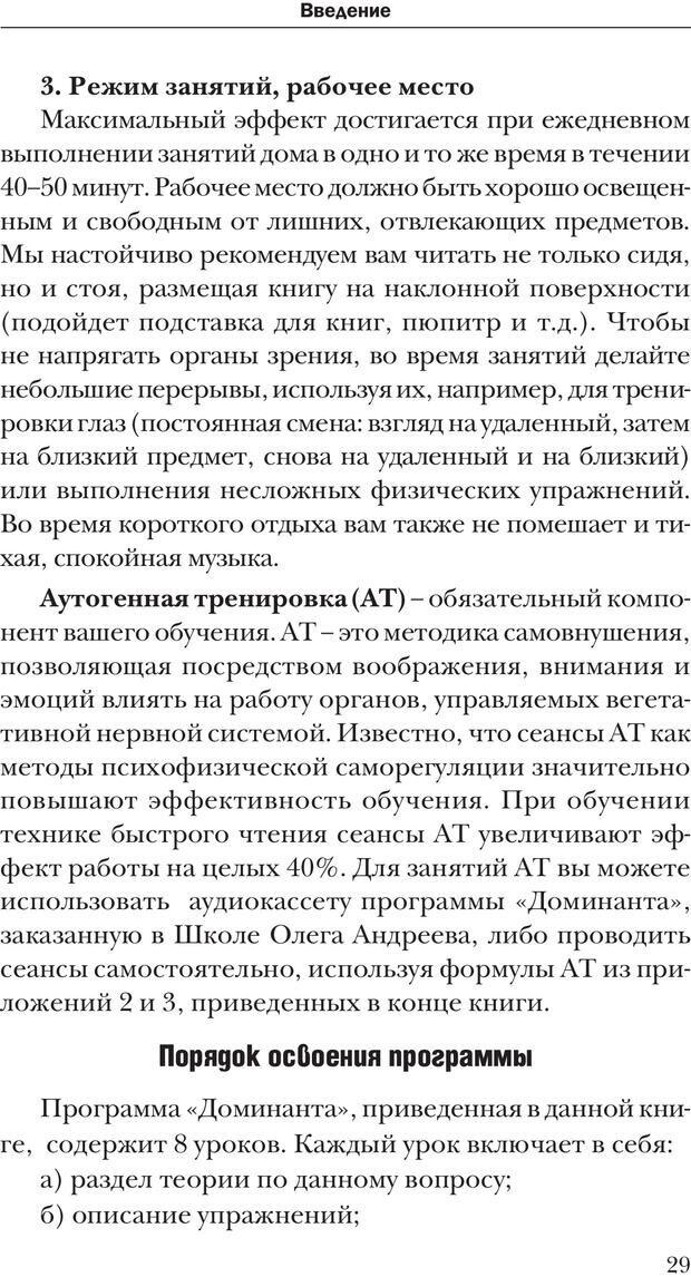 PDF. Техника быстрого чтения[самоучитель]. Андреев О. А. Страница 29. Читать онлайн
