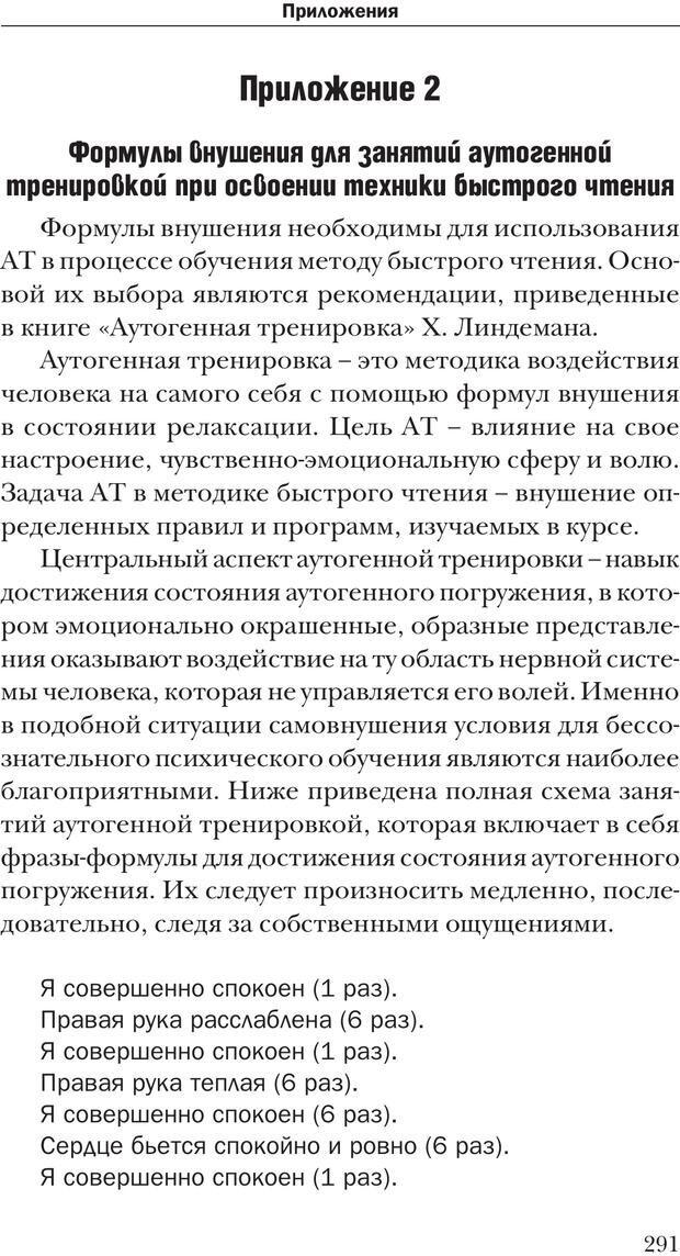 PDF. Техника быстрого чтения[самоучитель]. Андреев О. А. Страница 291. Читать онлайн