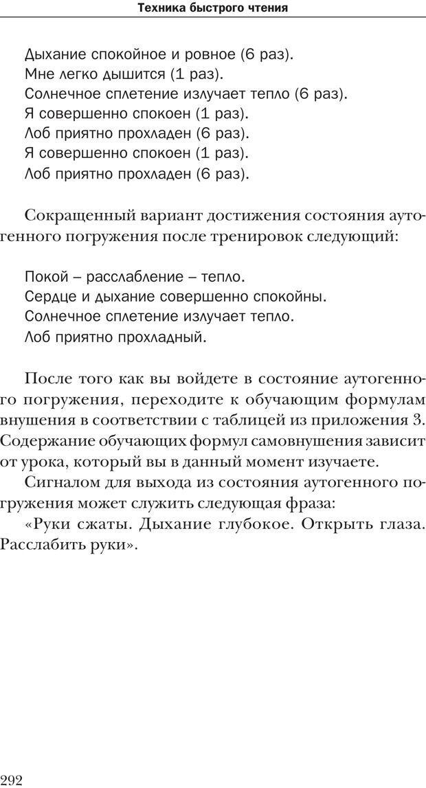 PDF. Техника быстрого чтения[самоучитель]. Андреев О. А. Страница 292. Читать онлайн