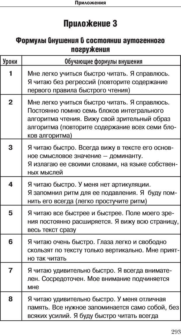 PDF. Техника быстрого чтения[самоучитель]. Андреев О. А. Страница 293. Читать онлайн