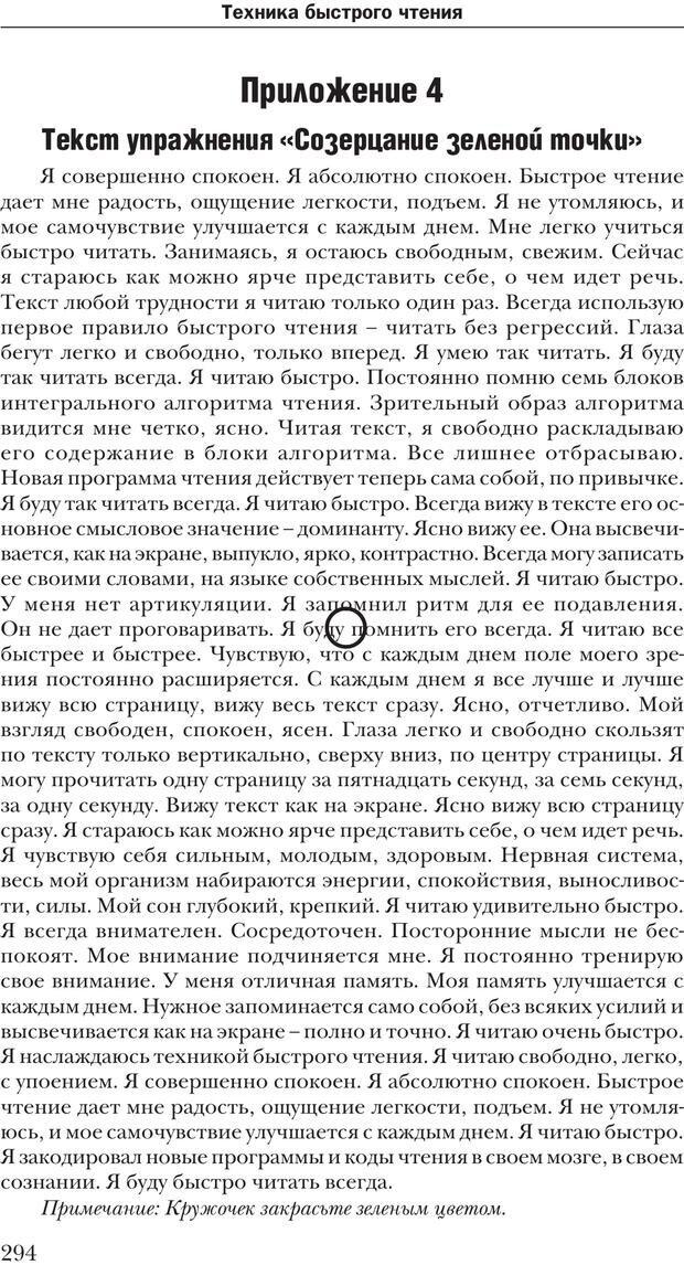 PDF. Техника быстрого чтения[самоучитель]. Андреев О. А. Страница 294. Читать онлайн