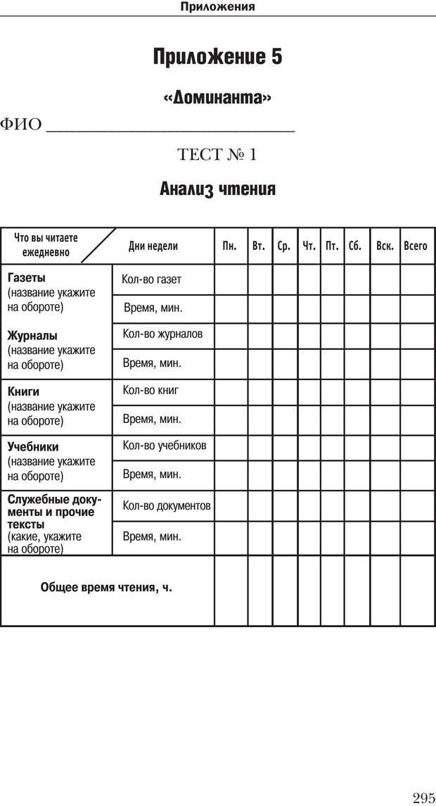 PDF. Техника быстрого чтения[самоучитель]. Андреев О. А. Страница 295. Читать онлайн