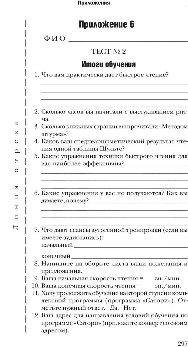 PDF. Техника быстрого чтения[самоучитель]. Андреев О. А. Страница 297. Читать онлайн