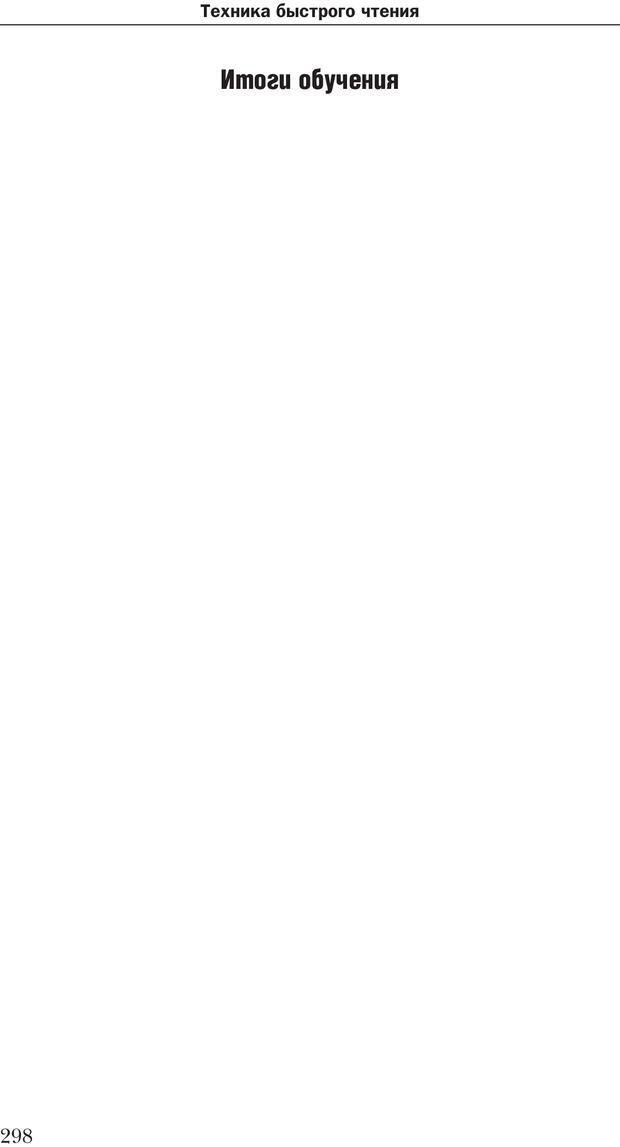 PDF. Техника быстрого чтения[самоучитель]. Андреев О. А. Страница 298. Читать онлайн