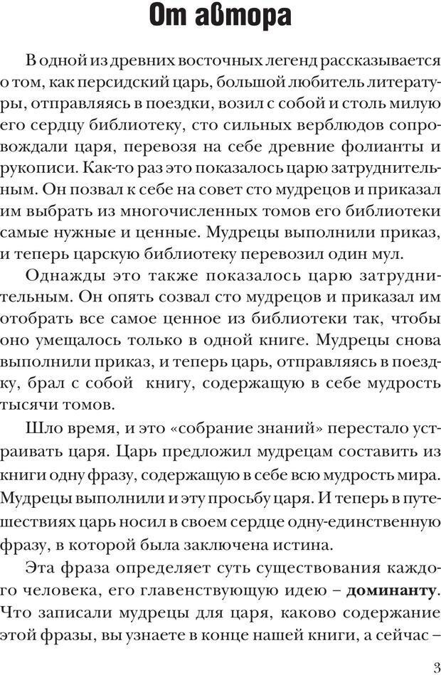 PDF. Техника быстрого чтения[самоучитель]. Андреев О. А. Страница 3. Читать онлайн