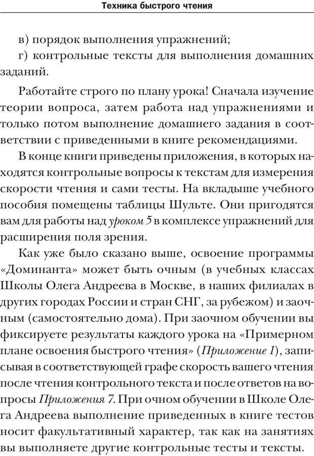 PDF. Техника быстрого чтения[самоучитель]. Андреев О. А. Страница 30. Читать онлайн