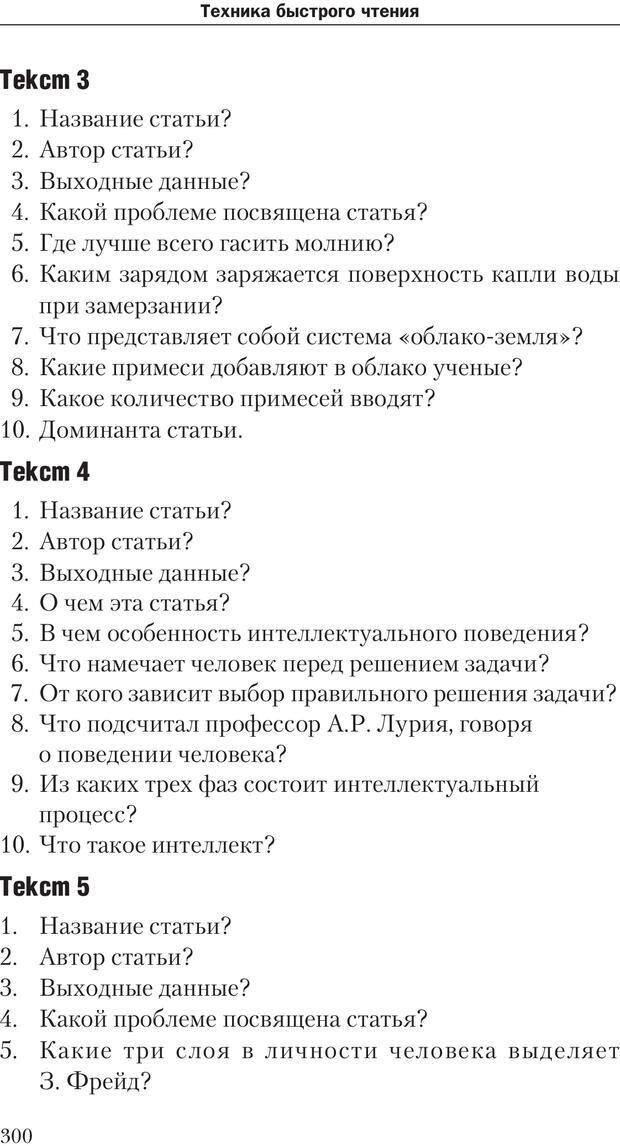 PDF. Техника быстрого чтения[самоучитель]. Андреев О. А. Страница 300. Читать онлайн