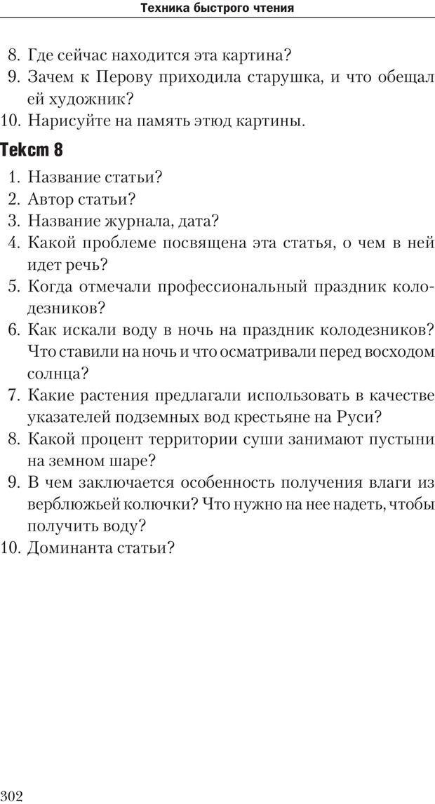 PDF. Техника быстрого чтения[самоучитель]. Андреев О. А. Страница 302. Читать онлайн