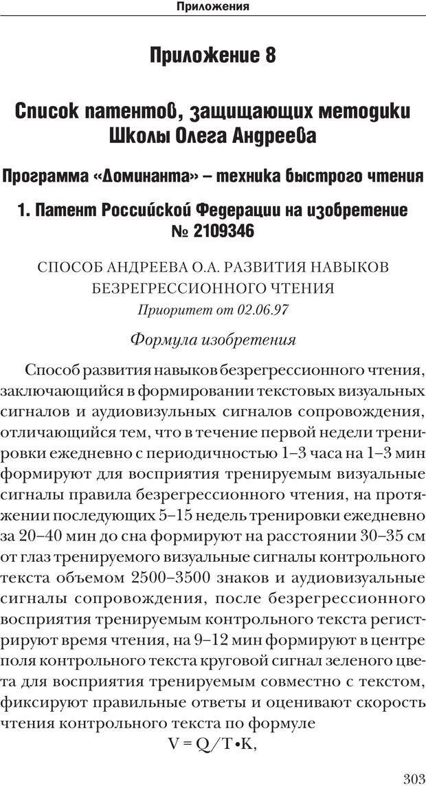 PDF. Техника быстрого чтения[самоучитель]. Андреев О. А. Страница 303. Читать онлайн
