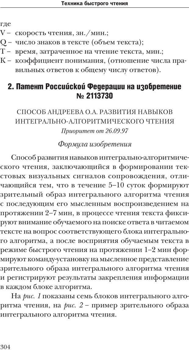 PDF. Техника быстрого чтения[самоучитель]. Андреев О. А. Страница 304. Читать онлайн