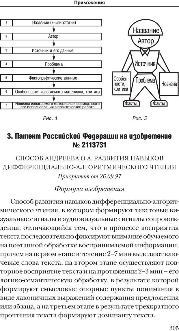 PDF. Техника быстрого чтения[самоучитель]. Андреев О. А. Страница 305. Читать онлайн