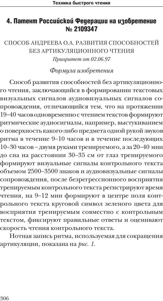 PDF. Техника быстрого чтения[самоучитель]. Андреев О. А. Страница 306. Читать онлайн