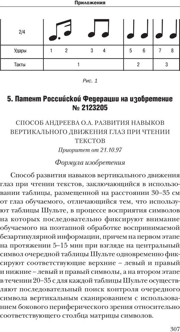 PDF. Техника быстрого чтения[самоучитель]. Андреев О. А. Страница 307. Читать онлайн