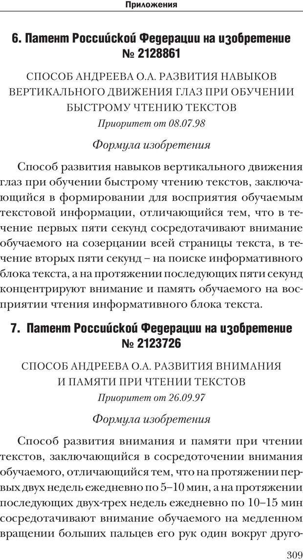 PDF. Техника быстрого чтения[самоучитель]. Андреев О. А. Страница 309. Читать онлайн