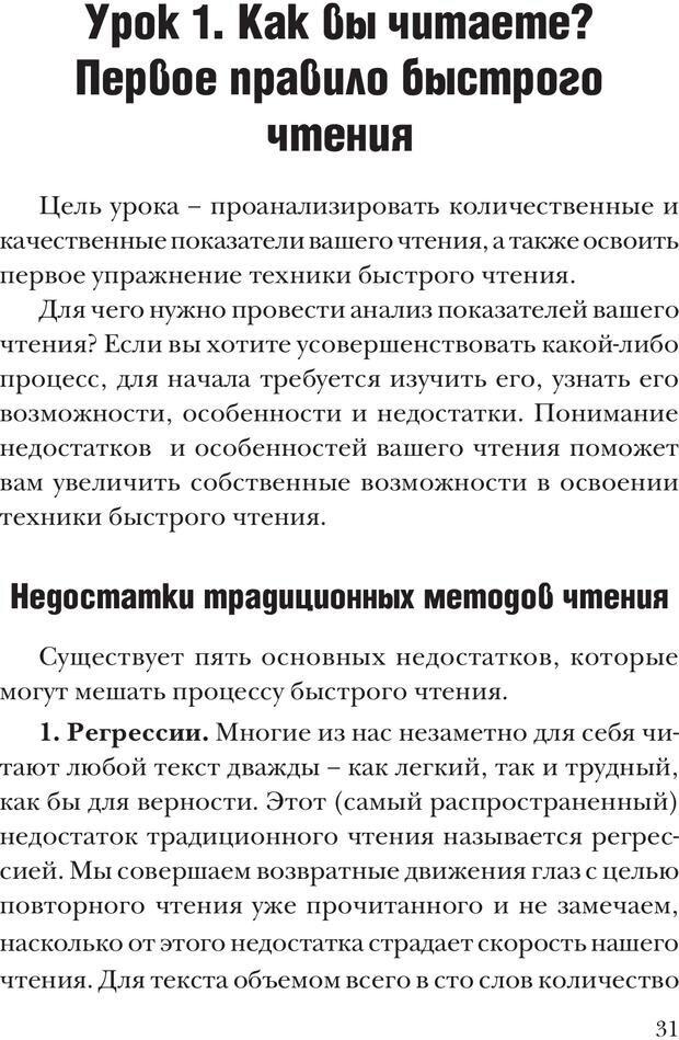 PDF. Техника быстрого чтения[самоучитель]. Андреев О. А. Страница 31. Читать онлайн
