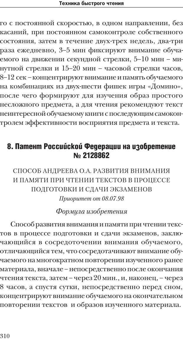 PDF. Техника быстрого чтения[самоучитель]. Андреев О. А. Страница 310. Читать онлайн