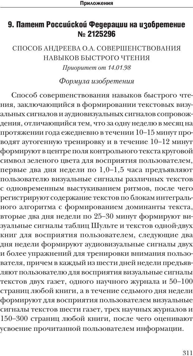 PDF. Техника быстрого чтения[самоучитель]. Андреев О. А. Страница 311. Читать онлайн