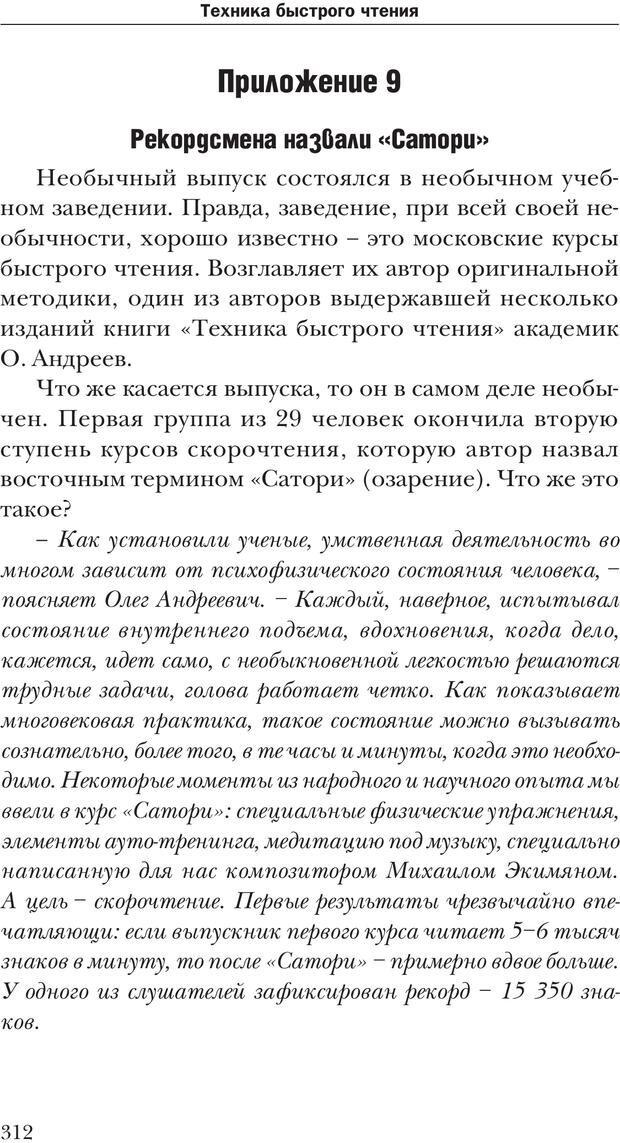PDF. Техника быстрого чтения[самоучитель]. Андреев О. А. Страница 312. Читать онлайн