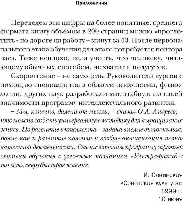 PDF. Техника быстрого чтения[самоучитель]. Андреев О. А. Страница 313. Читать онлайн