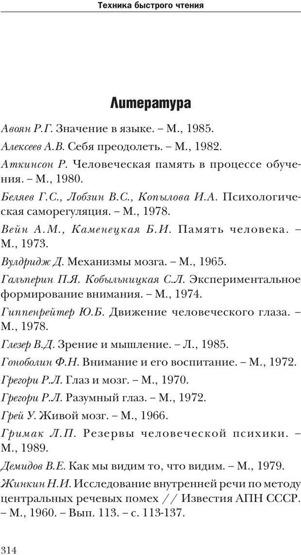 PDF. Техника быстрого чтения[самоучитель]. Андреев О. А. Страница 314. Читать онлайн