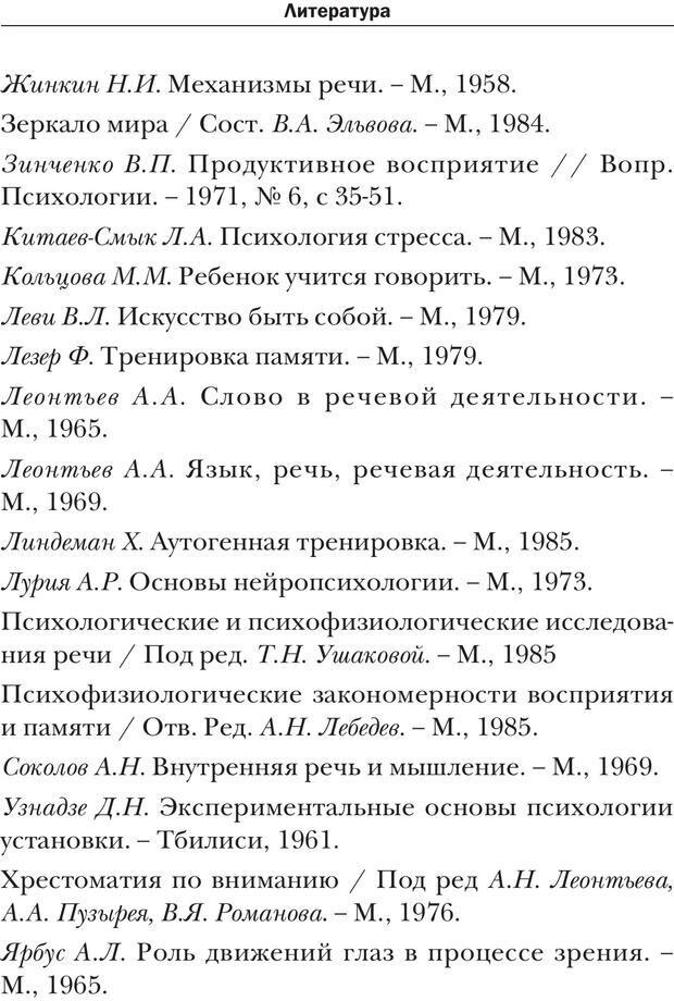 PDF. Техника быстрого чтения[самоучитель]. Андреев О. А. Страница 315. Читать онлайн