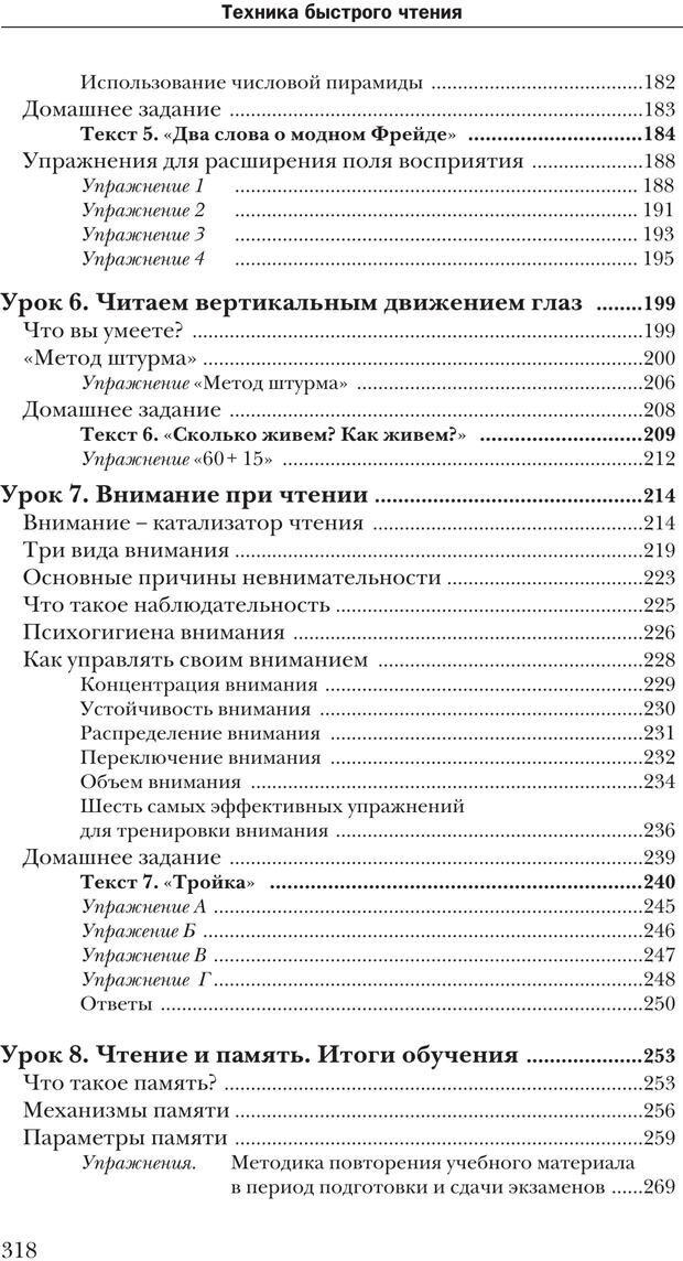 PDF. Техника быстрого чтения[самоучитель]. Андреев О. А. Страница 318. Читать онлайн