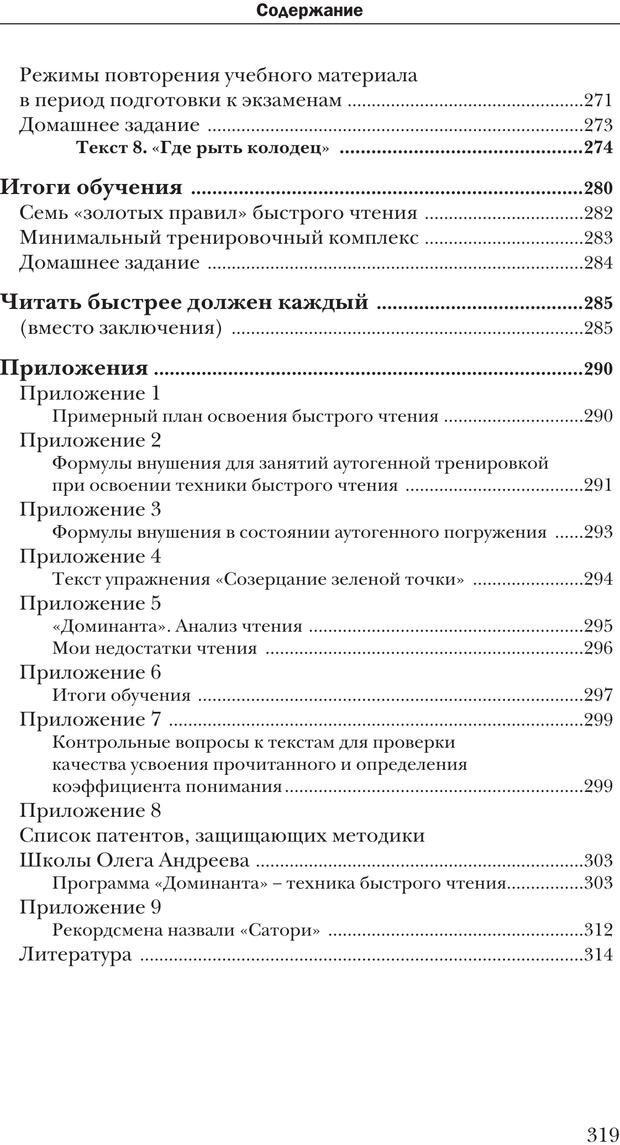 PDF. Техника быстрого чтения[самоучитель]. Андреев О. А. Страница 319. Читать онлайн