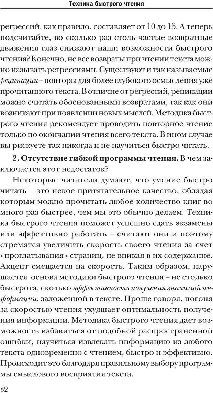 PDF. Техника быстрого чтения[самоучитель]. Андреев О. А. Страница 32. Читать онлайн