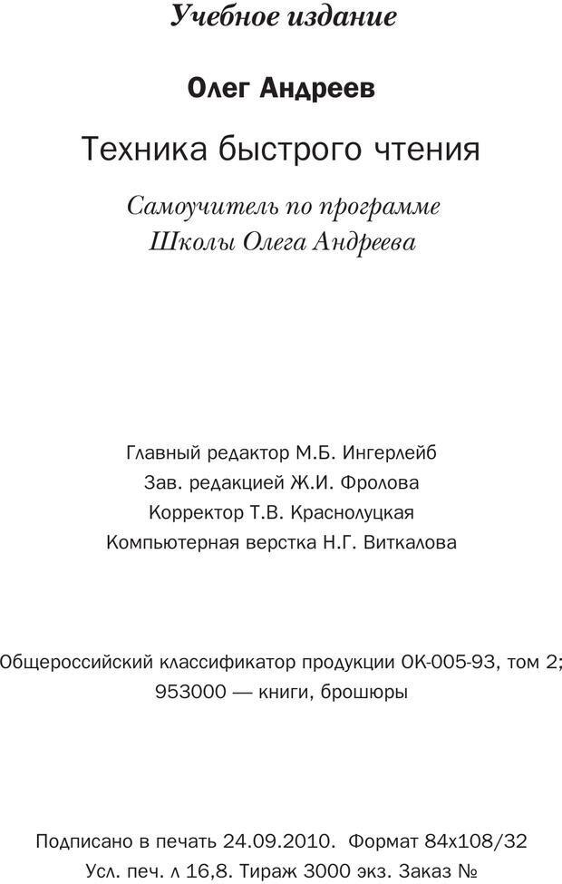 PDF. Техника быстрого чтения[самоучитель]. Андреев О. А. Страница 320. Читать онлайн