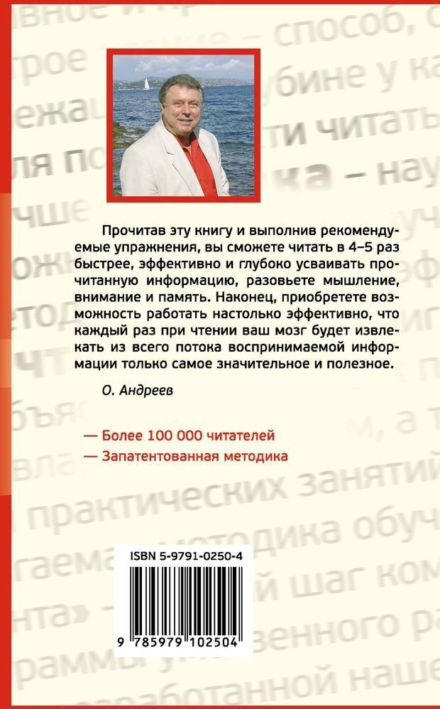 PDF. Техника быстрого чтения[самоучитель]. Андреев О. А. Страница 321. Читать онлайн