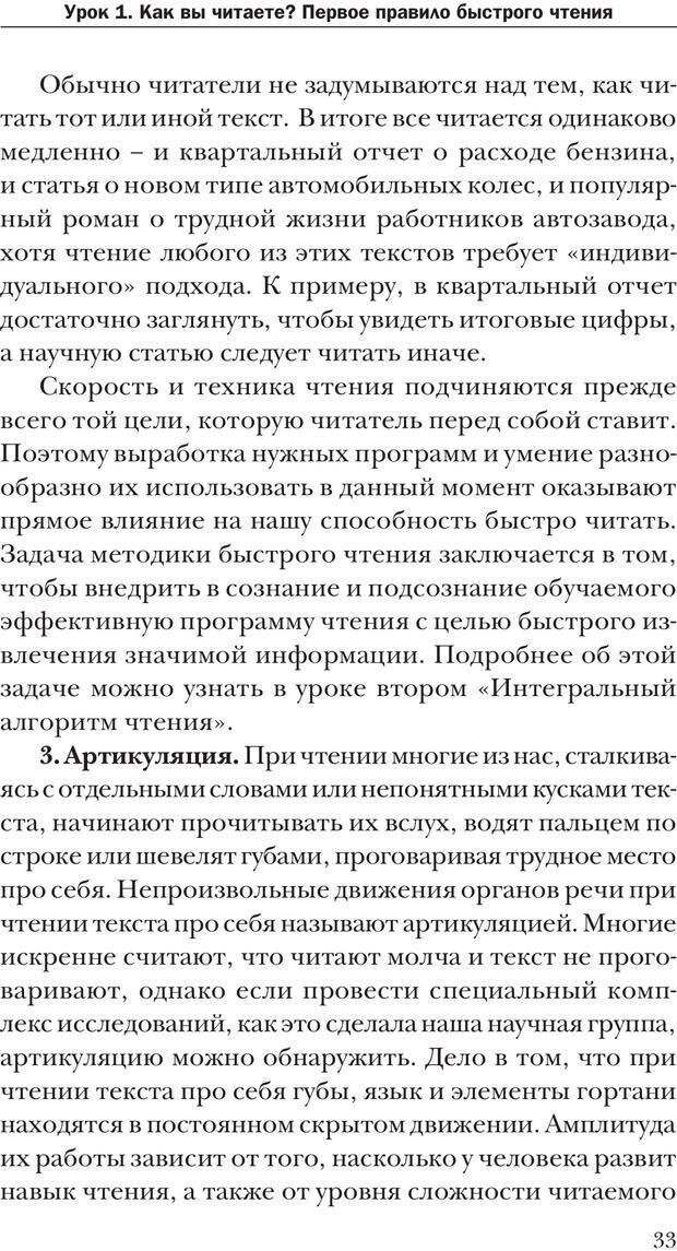 PDF. Техника быстрого чтения[самоучитель]. Андреев О. А. Страница 33. Читать онлайн