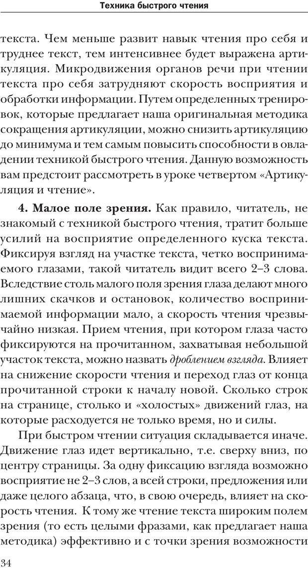 PDF. Техника быстрого чтения[самоучитель]. Андреев О. А. Страница 34. Читать онлайн