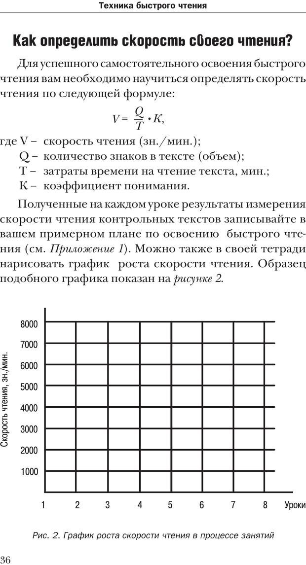 PDF. Техника быстрого чтения[самоучитель]. Андреев О. А. Страница 36. Читать онлайн