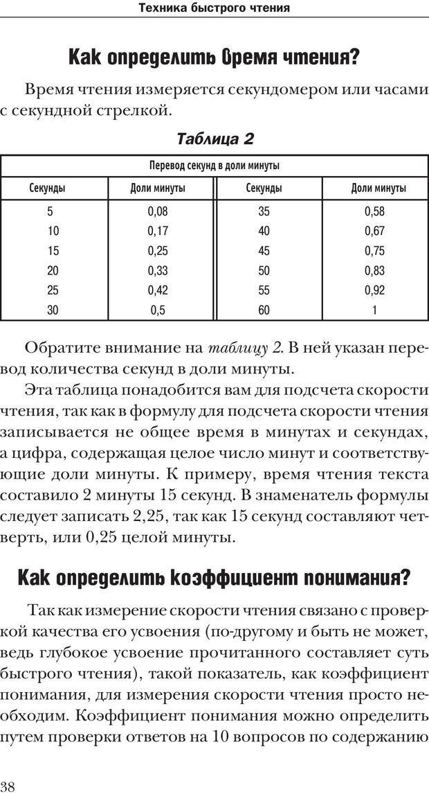 PDF. Техника быстрого чтения[самоучитель]. Андреев О. А. Страница 38. Читать онлайн