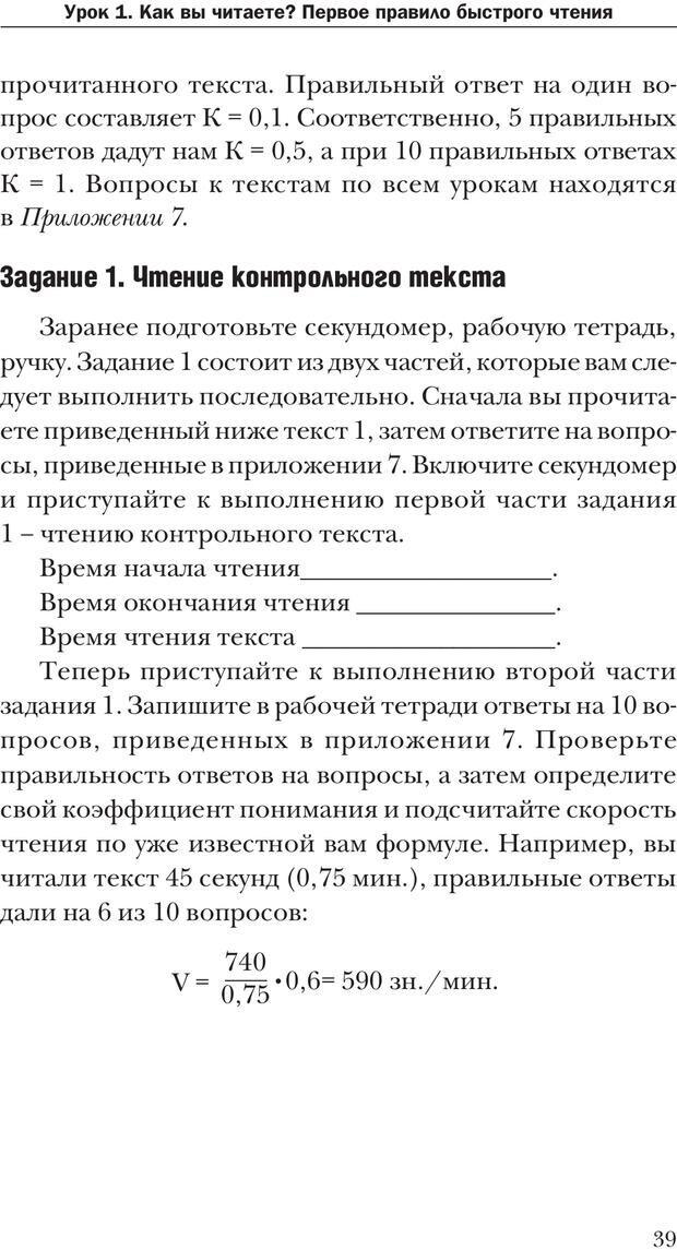 PDF. Техника быстрого чтения[самоучитель]. Андреев О. А. Страница 39. Читать онлайн