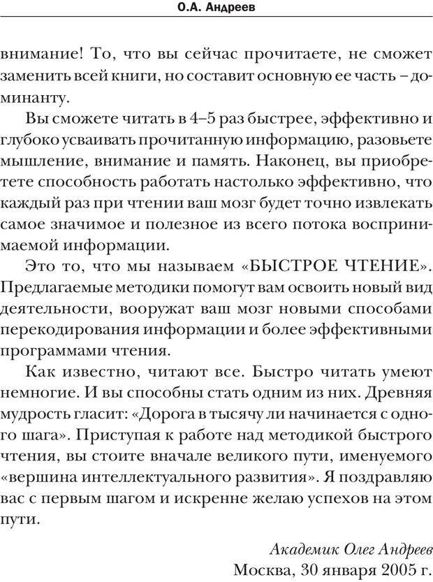 PDF. Техника быстрого чтения[самоучитель]. Андреев О. А. Страница 4. Читать онлайн