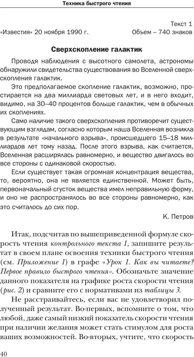 PDF. Техника быстрого чтения[самоучитель]. Андреев О. А. Страница 40. Читать онлайн