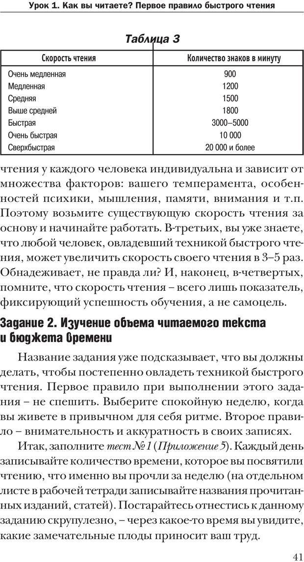 PDF. Техника быстрого чтения[самоучитель]. Андреев О. А. Страница 41. Читать онлайн