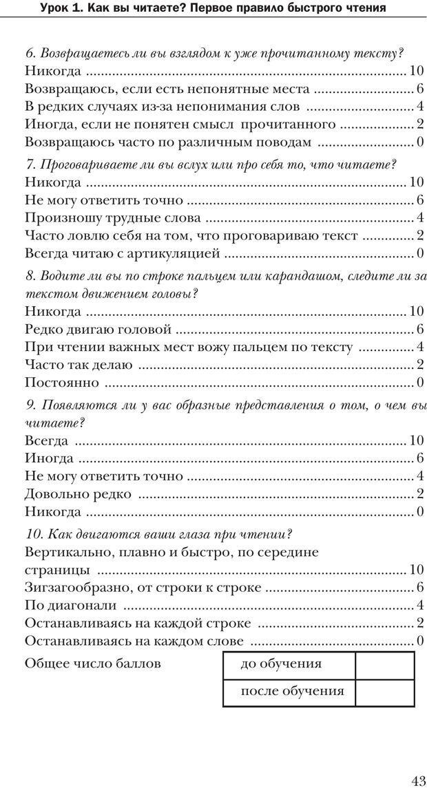 PDF. Техника быстрого чтения[самоучитель]. Андреев О. А. Страница 43. Читать онлайн