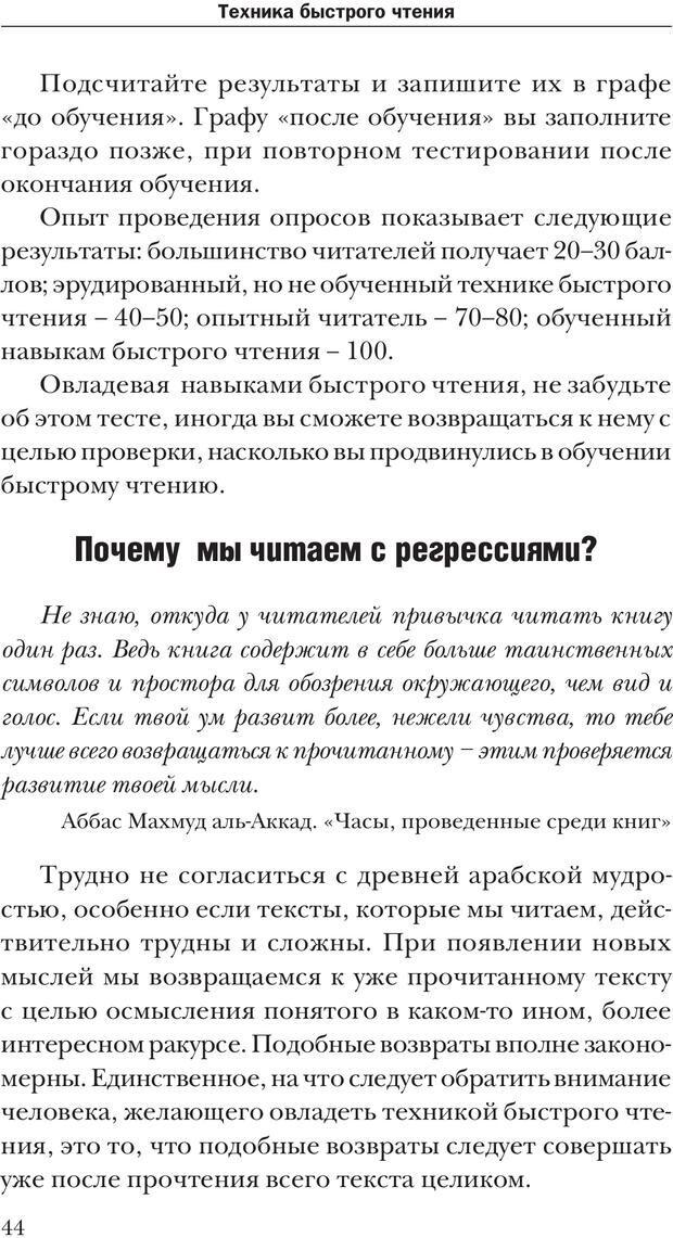 PDF. Техника быстрого чтения[самоучитель]. Андреев О. А. Страница 44. Читать онлайн
