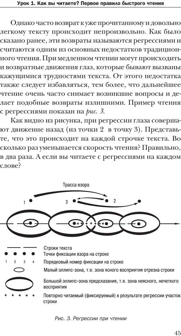 PDF. Техника быстрого чтения[самоучитель]. Андреев О. А. Страница 45. Читать онлайн