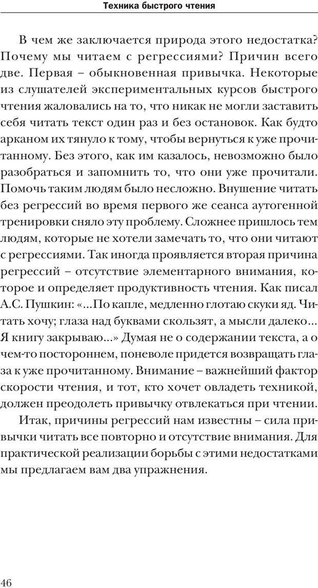 PDF. Техника быстрого чтения[самоучитель]. Андреев О. А. Страница 46. Читать онлайн