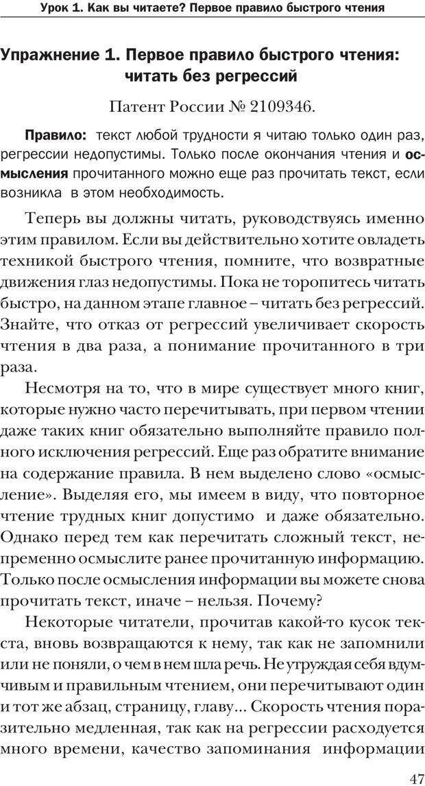 PDF. Техника быстрого чтения[самоучитель]. Андреев О. А. Страница 47. Читать онлайн