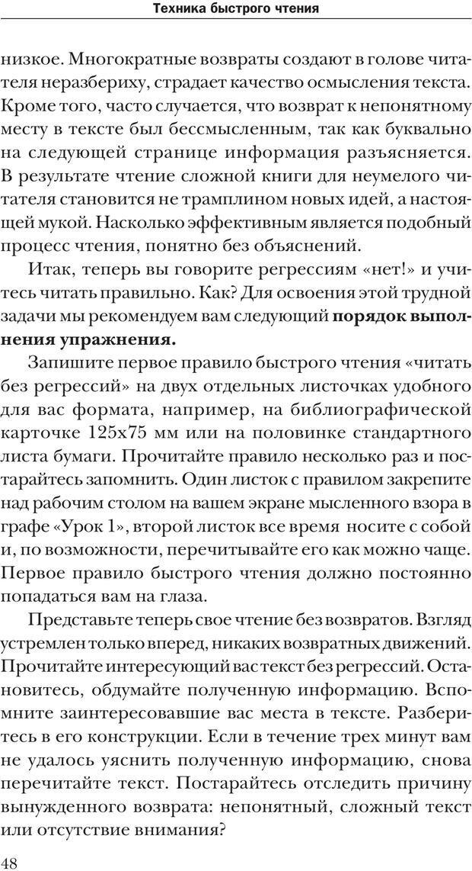 PDF. Техника быстрого чтения[самоучитель]. Андреев О. А. Страница 48. Читать онлайн