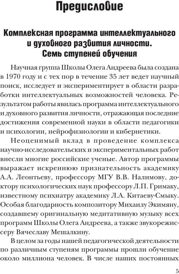 PDF. Техника быстрого чтения[самоучитель]. Андреев О. А. Страница 5. Читать онлайн